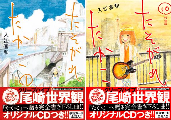 45歳の青春ストーリー『たそがれたかこ』完結 尾崎世界観さん(クリープハイプ)書き下ろし曲収録CD付き特装版が発売へ