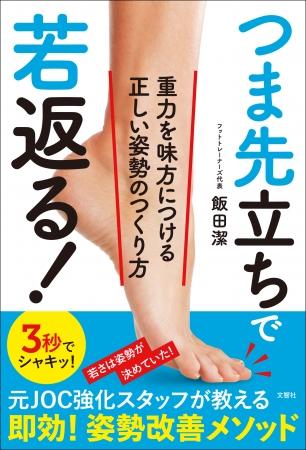 元オリンピック強化スタッフ・飯田潔さん『つま先立ちで若返る!』 つま先立ちが「猫背」などの老け姿勢を一変させる