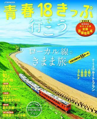 """『青春18きっぷで行こう』 ローカル線に乗って行きたい55の""""旬""""な旅!"""