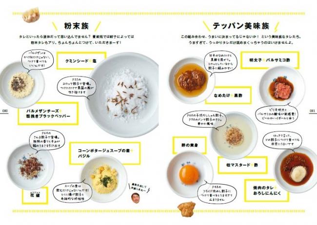 極上!餃子のタレ 19種類