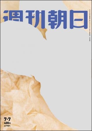 『週刊朝日』7月7日号 表紙&カラーグラビアに山下智久さん