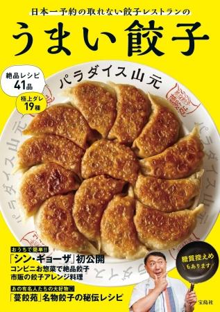 日本一予約の取れない餃子レストラン「蔓餃苑」シェフ・パラダイス山元さんの最新レシピ集『うまい餃子』