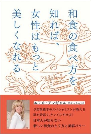 『和食の食べ方を知れば、女性はもっと美しくなれる』 予防栄養学のスペシャリストが教える、日本人が知らない新しい和食のとり方と美容パワーを解説!