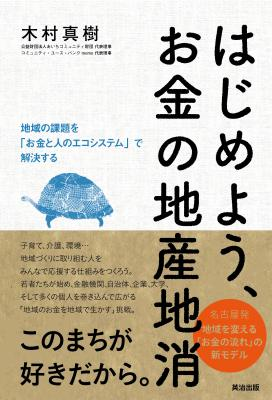 『はじめよう、お金の地産地消』 名古屋発、金融業界の常識を変えた「地域のお金を地域で回す」挑戦