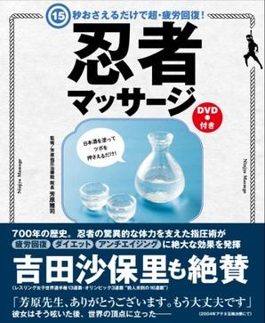 『15秒押さえるだけで超・疲労回復! 忍者マッサージ』 日本酒を塗ってツボを15秒押さえるだけで超・疲労回復!