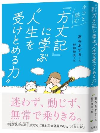 """『ネコと読む「方丈記」に学ぶ""""人生を受けとめる力""""』 迷わず、動じず、無常で乗り切る"""