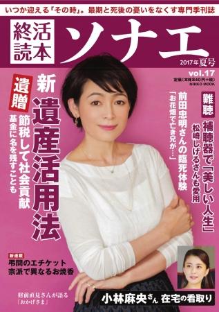 日本初の終活雑誌『ソナエ』夏号は「遺贈寄付」 新しい遺産活用 節税して社会貢献 基金に名を残すことも