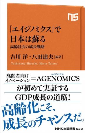『「エイジノミクス」で日本は蘇る~高齢社会の成長戦略』 経済成長の源泉は人口ではなくイノベーションにある!