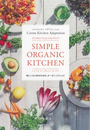 『コスメキッチン アダプテーション  KYOKO NAKAMOTO'S シンプル オーガニック キッチン』 おしゃれでおいしくて体に良い、才色兼備なオーガニックレシピ集