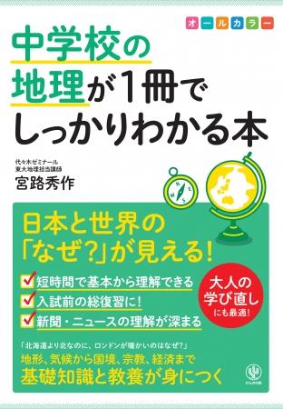 北海道より北なのに、ロンドンが暖かいのはなぜ?『中学校の地理が1冊でしっかりわかる本』 楽しみながら日本と世界の「なぜ?」がわかる!
