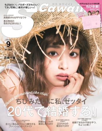 "『S Cawaii! 』9月号 ""ちぴ""ことセンターモデル近藤千尋さんが出産、そしてS Cawaii!を卒業"