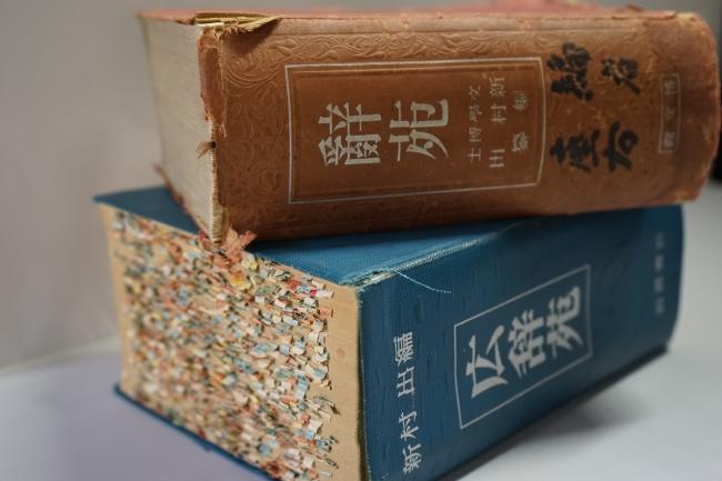 編者座右の『辞苑』と付箋が貼られた『広辞苑