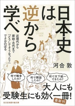 『日本史は逆から学べ』「世界一受けたい授業」でおなじみの歴史作家・河合敦さんによる、学び直しや受験に最適の日本史文庫