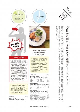 第3章 TOTAL FOODS SYSTEM