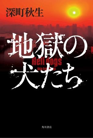 『地獄の犬たち』深町秋生さんが二十一世紀型アウトローを描くノンストップ・エンターテインメント!