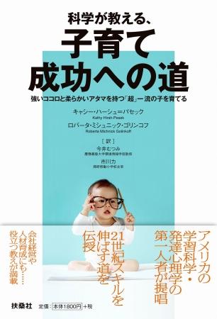 『科学が教える、子育て成功への道』学習科学・発達心理学の世界的権威が導く21世紀型「成功」への道