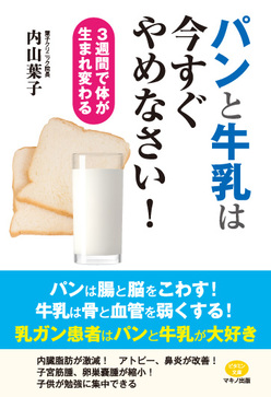 『パンと牛乳は今すぐやめなさい!』「パンは腸と脳をこわす!牛乳は骨と血管を弱くする!」