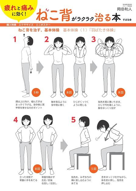 ねこ背を治す基本体操