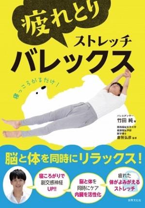 『疲れとりストレッチ バレックス』寝ても取れない疲れを取る!バレエダンサー 竹田純さんの新メソット「バレックス」が話題