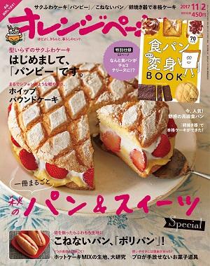 『オレンジページ』11月2日号は一冊まるごと話題性いっぱいのパン&スイーツ特集号!食パンアレンジの付録つき