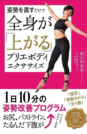 『姿勢を直すだけで全身が「上がる」 プリエボディエクササイズ』ミセス日本グランプリが徹底解説!1日わずか10分!