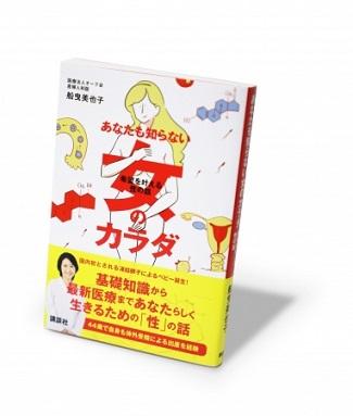 『あなたも知らない女のカラダ 希望を叶える性の話』健康な女性の凍結卵子による妊娠・出産に日本で初めて成功した医師が贈る女性のための正しい性教育