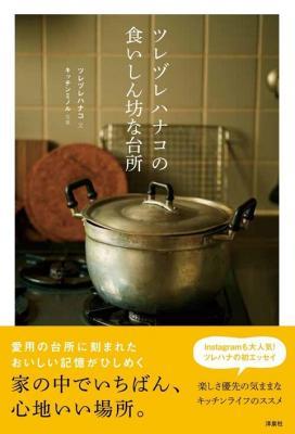 『ツレヅレハナコの食いしん坊な台所』InstagramやTwitterで大人気!ツレヅレハナコさんのエッセイ