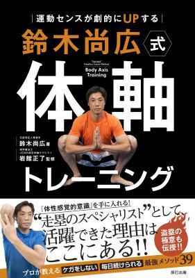 『運動センスが劇的にUPする 鈴木尚広式 体軸トレーニング』「体軸筋」を鍛えて怪我をしない身体をつくる!