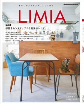 『LIMIA(リミア) 暮らしのアイデアが、ここにある』LIMIAが暮らしのアイデアを多数掲載した初のムック本を発売 住まい・暮らしの人気インフルエンサーの自宅インタビューも