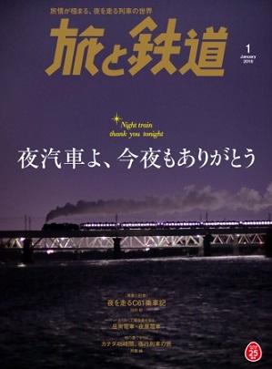 『旅と鉄道』2018年1月号は、懐かしさもあり、新しくもある夜汽車の世界を大特集した「夜汽車よ、今夜もありがとう」