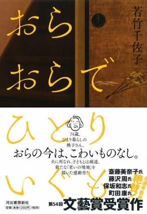 63歳の新人・若竹千佐子さんデビュー作!第54回文藝賞受賞作『おらおらでひとりいぐも』全選考委員が絶賛 久米宏さん、上野千鶴子さん、小林紀晴さんらも
