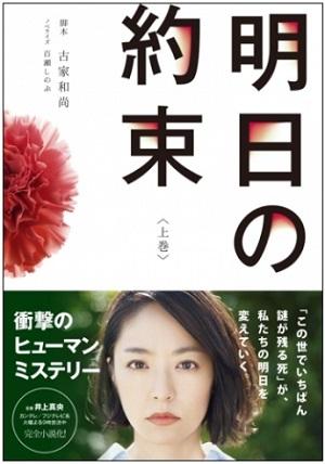 『明日の約束』誰が彼を死なせてしまったのか―?井上真央さん主演ドラマを完全ノベライズ化!