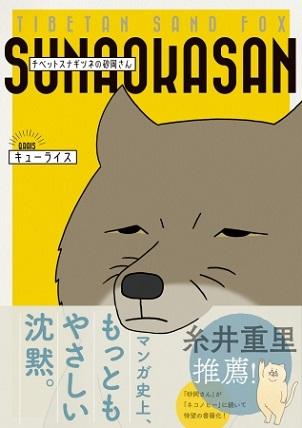 『チベットスナギツネの砂岡さん』見た目は怖いけど、心は超イケメン!?糸井重里さんも推薦のTwitterで話題の4コマ漫画