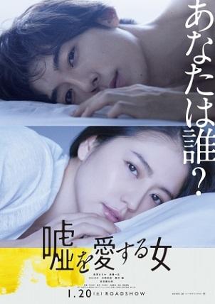 """『嘘を愛する女』""""愛さえも、嘘ですか?""""あなたの「愛」の概念を覆す!長澤まさみさんと高橋一生さん出演映画「嘘愛」小説版"""