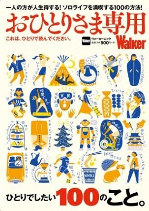 """『おひとりさま専用Walker』一人の方が人生得する!ついに一人用の""""ウォーカー""""が誕生!"""