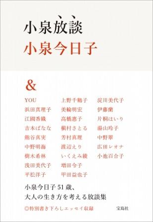 『小泉放談』小泉今日子さん自ら、25名の先輩にオファー!50代これからのオンナの生き方