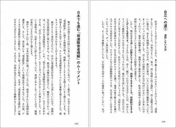 『発達障害の僕が羽ばたけた理由』(KADOKAWA)