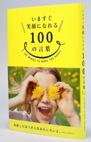 """『いますぐ笑顔になれる100の言葉』子供たちの笑顔と偉人たちの名言を組み合わせた""""ビジュアル名言ブック"""""""