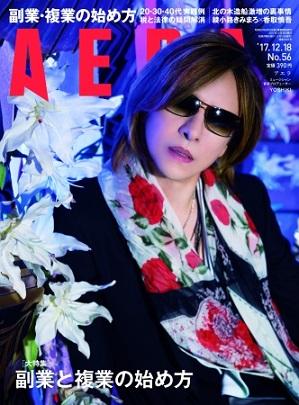 『AERA(アエラ)』12月18日号 綾小路きみまろさんと香取慎吾さんが「師弟」対談!表紙はYOSHIKIさん