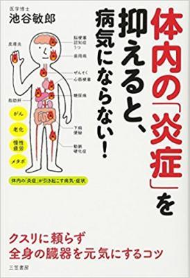 『体内の「炎症」を抑えると、病気にならない!』クスリに頼らず全身の臓器を元気にするコツ
