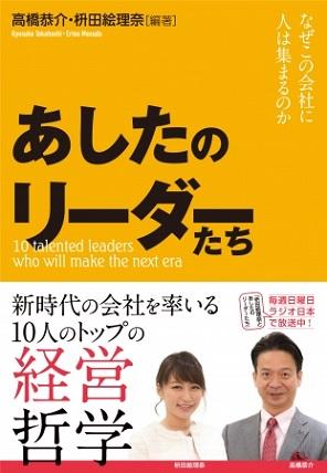 『あしたのリーダーたち なぜこの会社に人は集まるのか』ラジオ番組「枡田絵理奈とあしたのリーダーたち」に出演した企業トップ10人の経営哲学