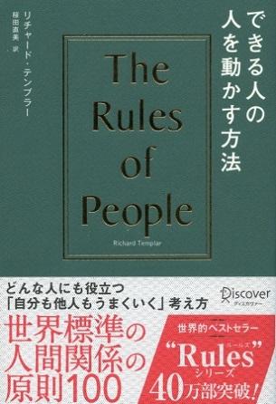 """『できる人の人を動かす方法』50言語に翻訳された世界的ベストセラー""""Rulesシリーズ""""最新刊"""