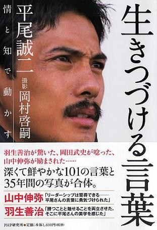 『生き続ける言葉』平尾誠二さんの軌跡を言葉と写真でたどる箴言集 山中伸弥さん、羽生善治さんらの「解説」も