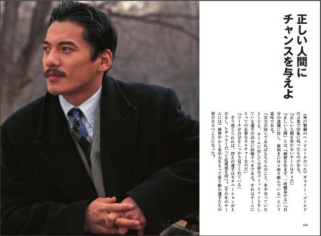 生き続ける言葉』平尾誠二さんの軌跡を言葉と写真でたどる箴言集