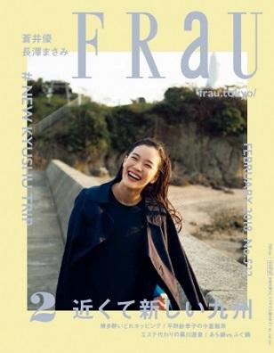 『FRaU』2月号 特集は「近くて新しい九州」 長澤まさみさん一万字インタビューも