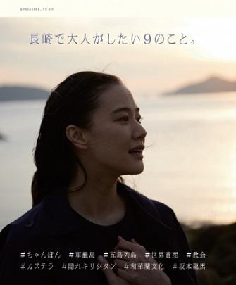 表紙を飾った蒼井優さんは、幼少期以来の長崎旅へ