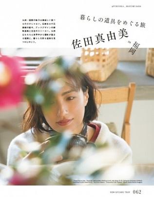 自身の暮らしにマッチするものを丁寧に選びたいから、佐田真由美さんは暮らしの道具をめぐる旅 IN 福岡