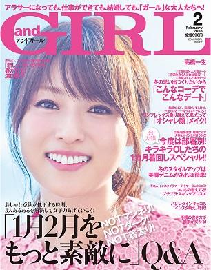 『andGIRL』2月号 深田恭子さん「2017年は公私ともにバランスのいい1年でした!」 高橋一生さん初登場!