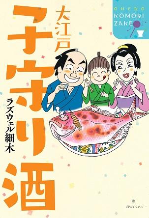 『大江戸子守り酒』呑兵衛育児奮闘記!江戸の旬と酒を食べ&呑み尽くし!