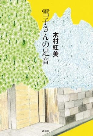 『雪子さんの足音』木村紅美さんの第158回芥川賞候補作